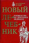 Купить книгу Барановский, А.Ю. - Новый лечебник. Руководство по домашней медицине