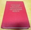 Купить книгу [автор не указан] - Очерки истории Приморской организации КПСС