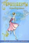 Купить книгу Лев Лившиц - Бриллианты. Путеводитель для женщин и их мужчин