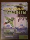 Купить книгу Грушина Л. В. - Танки, корабли, самолеты