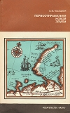 Купить книгу В. М. Пасецкий - Первооткрыватели Новой Земли