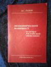 Купить книгу Львов Д. С. - Экономический манифест - будущее российской экономики
