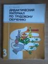 Купить книгу Романина В. И. - Дидактический материал по трудовому обучению: Пособие для учащихся 3 кл.