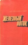 Купить книгу Серафимович А. С. - Железный поток.