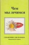 Купить книгу Рыльков, М.И. - Чем мы лечимся. Справочник для больных. Лекарственные травы
