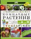 Купить книгу Бердникова, О.В. - Комнатные растения от А до Я