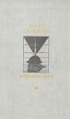 Купить книгу Булат Окуджава - Избранная проза