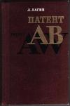 купить книгу Лагин Л. И - Патент АВ. Фантастический роман