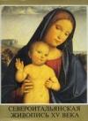 Купить книгу Мравик, Ласло - Североитальянская живопись XV века