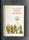купить книгу Гиляровский Вл. - Москва и москвичи