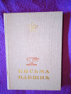 Купить книгу Сост. Мясникова Т. В. - Письма павших