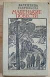 Купить книгу Гаврильева, В.Н. - Маленькие повести