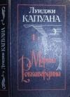 Купить книгу Капуана Л. - Маркиз Роккавердина