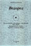 Купить книгу В. В. Волков - Водород. Его важнейшие соединения с кислородом