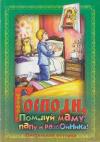 Купить книгу [автор не указан] - Господи, помилуй маму, папу и разбойника