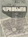 Купить книгу Иллеш, А.В. - Репортаж из Чернобыля