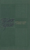 Купить книгу Томас Гарди - Отчаянные средства