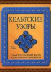 Купить книгу Ш. Стеррок - Кельтские узоры. Практический курс