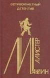 Купить книгу Алистер Маклин - Темный крестоносец. Свистать всех наверх. Марионетка