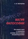 Купить книгу К. В. Молчанов - Магия философии. На новом пути к познанию; основы философии космоэнергетики