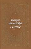 Поэтическая антология - Западноевропейский сонет XIII–XVII веков