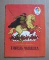 Купить книгу Александрова - Гибель Чапаева (Мои первые книжки)