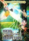 Купить книгу Ашрам Шамбалы - Жизнь Астрокаратэка в Эгрегоре