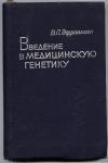 Эфроимсон В. П. - Введение в медицинскую генетику.