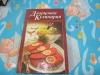 Купить книгу и. е. гусев - дворцовая кулинария
