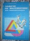 Купить книгу Клименченко, Д.В. - Задачи по математике для любознательных: Книга для учащихся 5-6 классов средней школы