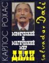 Купить книгу Карлос Рохас - Мифический и магический мир Сальвадора Дали