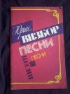 Купить книгу Визбор Ю. - Песни
