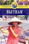 Купить книгу Гастингс, Мартин - Вьетнам