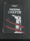 купить книгу Мельников Д. Черная Л. - Империя смерти.