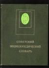 Купить книгу  - Советский энциклопедический словарь