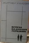купить книгу Митчел Уилсон - Встреча на далеком меридиане