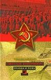 - Советское Информбюро. Правда и ложь.