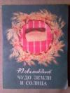 Купить книгу Ахметзянов, Ю.А. - Чудо земли и солнца