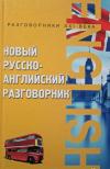 Купить книгу Курчаков, А.К. - Новый русско-английский разговорник