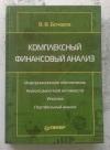 Купить книгу Бочаров Владимир - Комплексный финансовый анализ