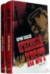 Купить книгу Власов, Юрий - Огненный крест. Историческая исповедь в 2 томах