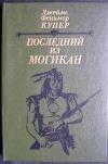 купить книгу Купер Дж. - Последний из Могикан