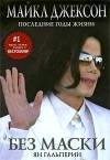 Гальперин Ян - Без маски. Майкл Джексон. Последние годы жизни