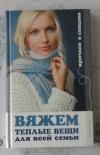 Купить книгу  - Вяжем теплые вещи для всей семьи