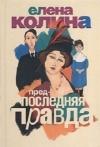Купить книгу Елена Колина - Предпоследняя правда