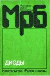Купить книгу Григорьев, О.П. - Диоды: Справочник