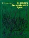 Купить книгу Арсеньев, В.К. - В дебрях Уссурийского края