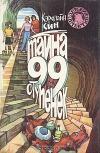 Купить книгу Кэролайн Кин - Тайна 99 ступенек