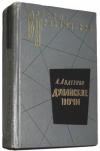 Купить книгу Авдеенко, Александр - Дунайские ночи