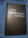 Купить книгу Вайман С. Т. - Неевклидова поэтика. Работы разных лет